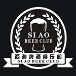 邢台|西澳啤酒俱乐部