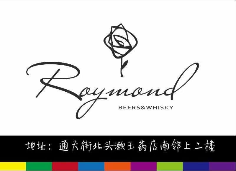泰安|戎·曼Bar Roymond